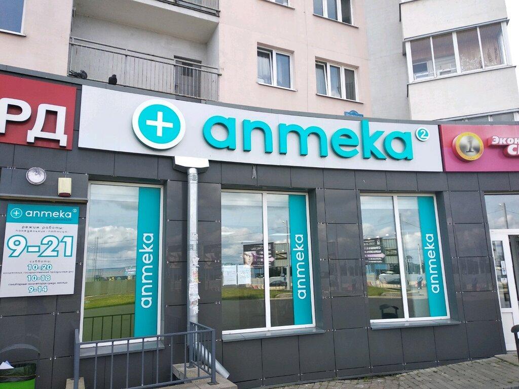 аптека — Доминантафарм — Минск, фото №1
