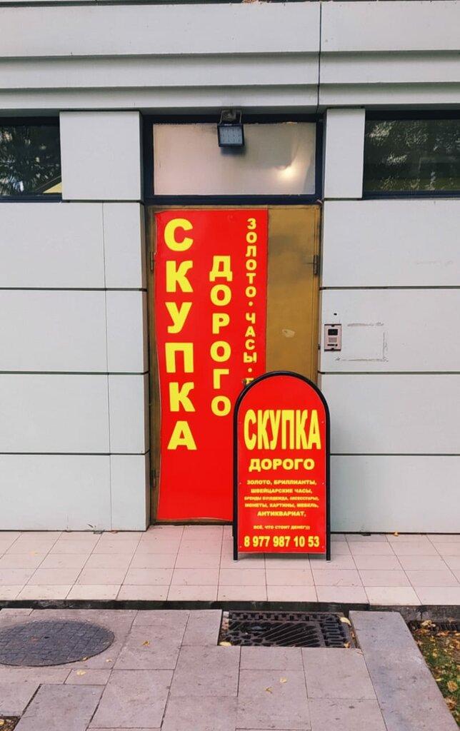 Ломбард на киевской в москве купил авто с перебитыми номерами вернут деньги