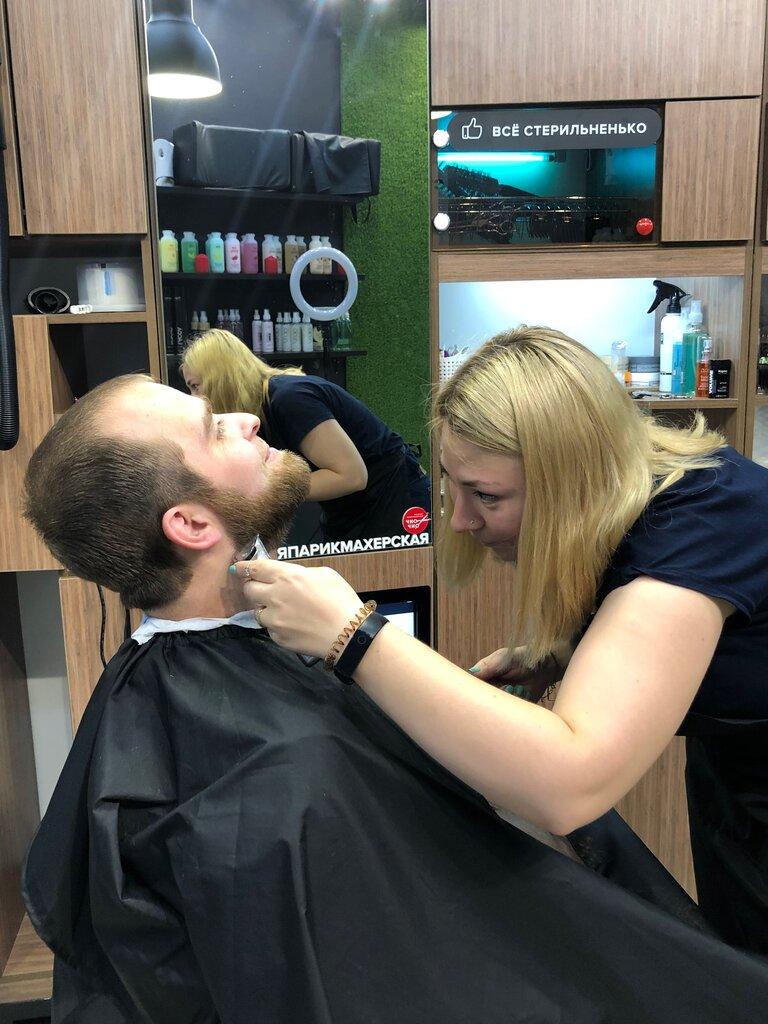 местоположение фото парикмахеров г липецк этого знакомого есть