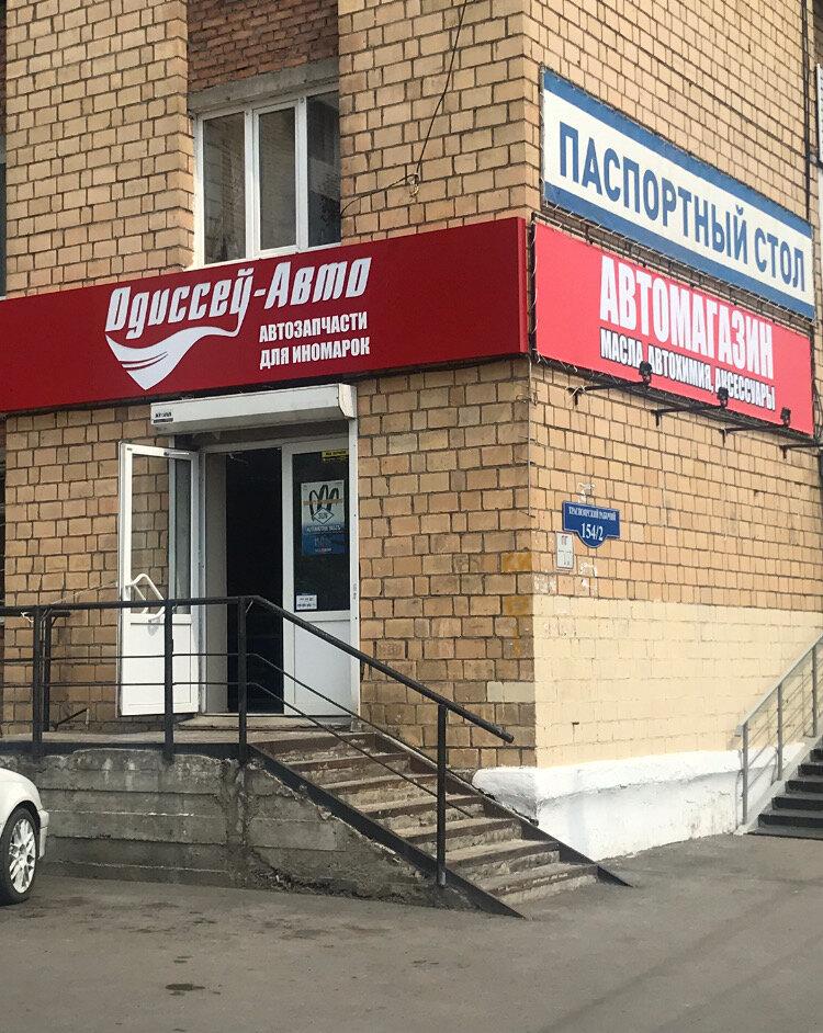 магазин автозапчастей и автотоваров — Одиссей-Авто — Красноярск, фото №1