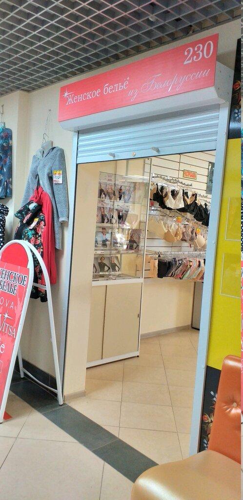Магазины женского белья во владимире магазин женского белья ломоносов