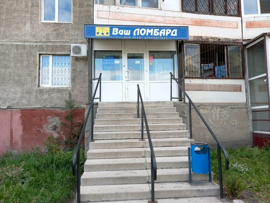 Советском ломбарды районе в банк ломбард саранск кс