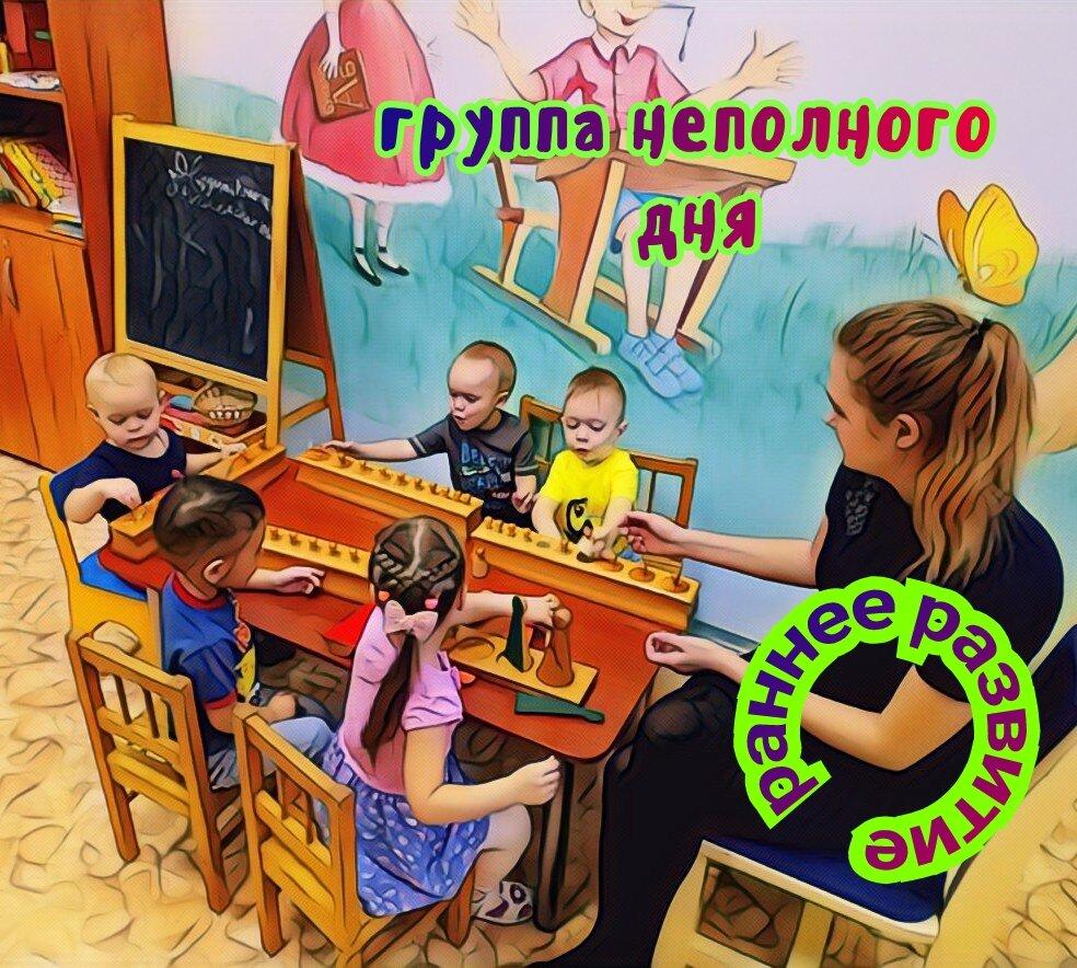 центр развития ребёнка — Детский центр развития Матрёшка. Кидс — Новосибирск, фото №1