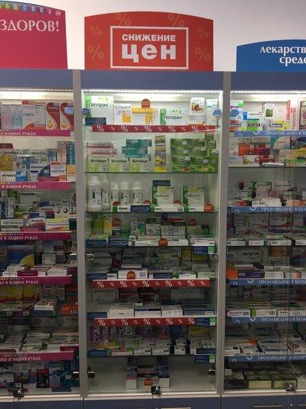 аптека — Планета здоровья — Логойск, фото №2