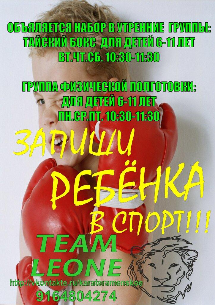 фитнес-клуб — Клуб единоборств Leone — Раменское, фото №1