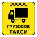 Абаканские грузоперевозки, Сопровождение грузов в Абакане
