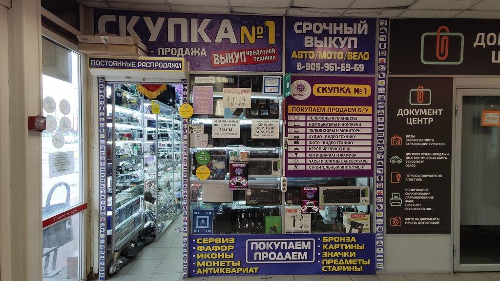 Ломбард для строительной техники в москве автосалон автохит москва отзывы