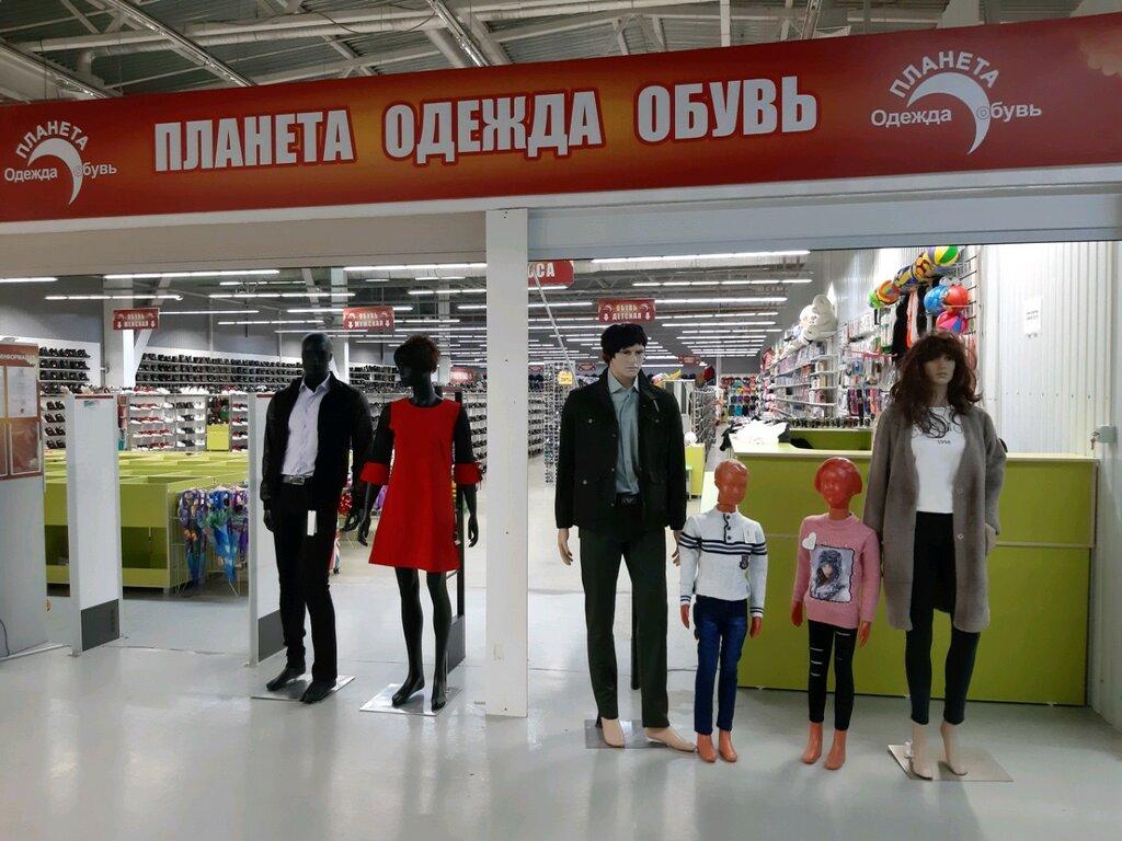 Планета Курск Магазин Одежды Каталог