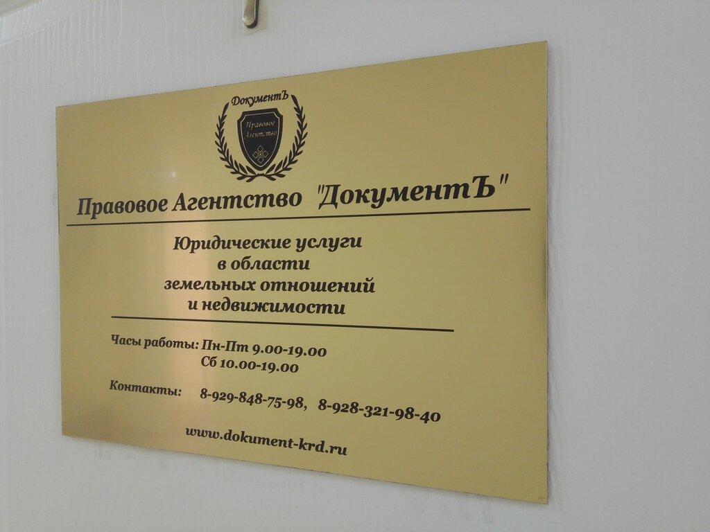 юридические услуги — ДокументЪ — Краснодар, фото №1
