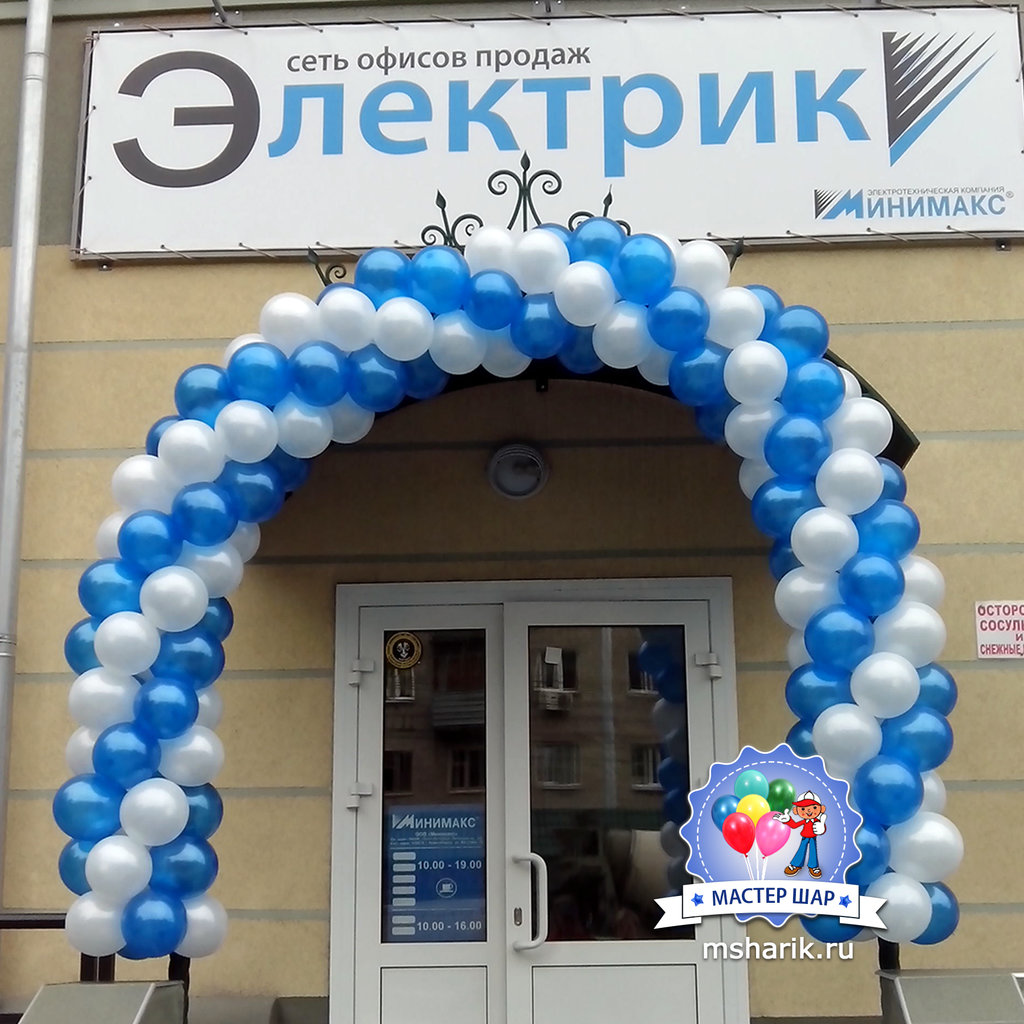 праздничное агентство — Мастер шар — Новосибирск, фото №2