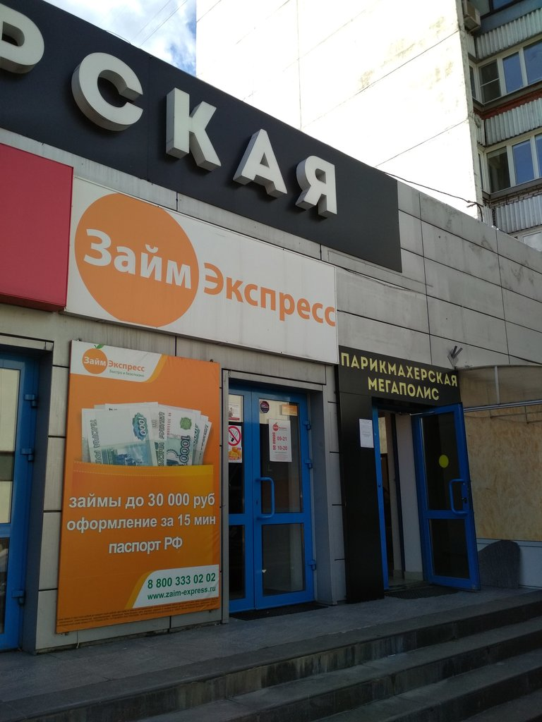 Займ экспресс официальный сайт телефон метро бабушкинская