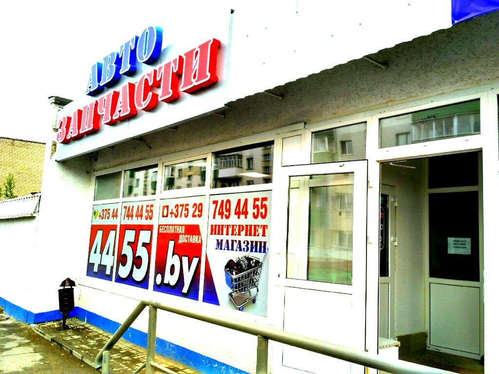 магазин автозапчастей и автотоваров — 4455.by — Полоцк, фото №3