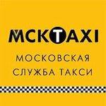 МСК Такси