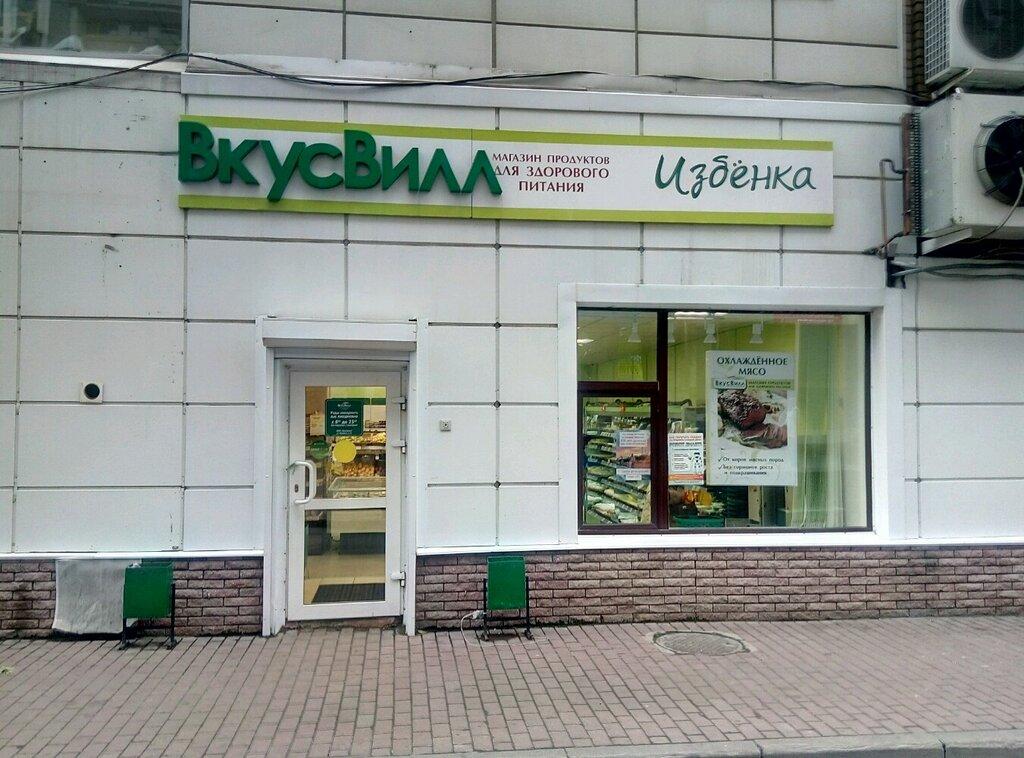 магазин продуктов — ВкусВилл — Москва, фото №1