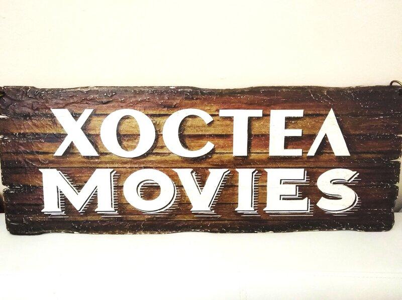 Хостел Movies