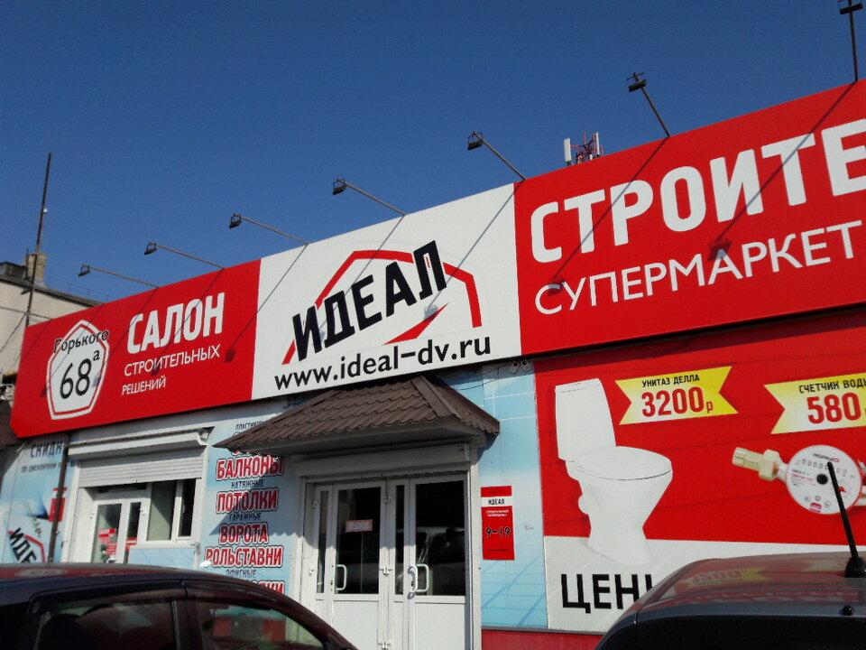 Магазин Идеал Уссурийск Режим Работы