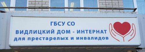 Видлица дом престарелых дом престарелых гатчина достоевского 8