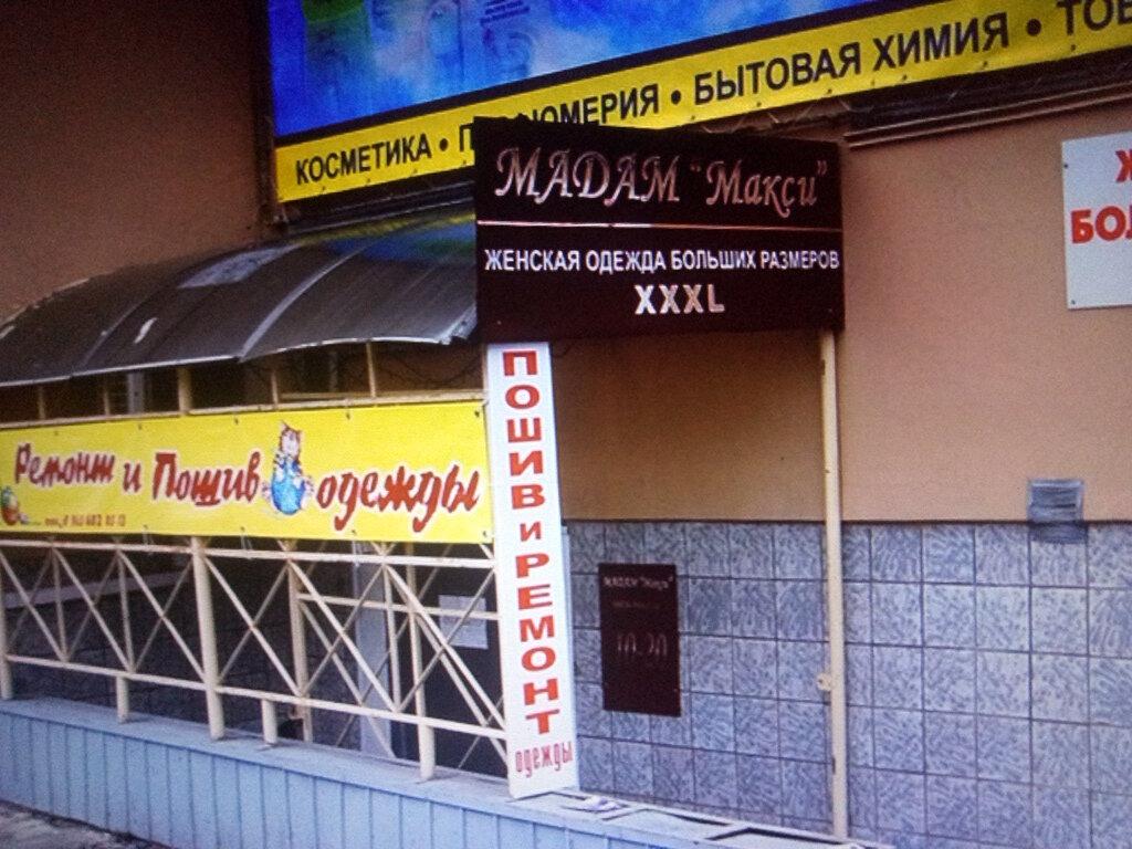 ателье по пошиву одежды — Ателье МИД РФ — Москва, фото №1