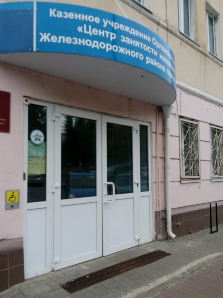 Государственное казенное учреждение Краснодарского края «Центр занятости населения Гулькевичского района».