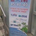 М Тур, Услуги экскурсовода Октябрьском округе