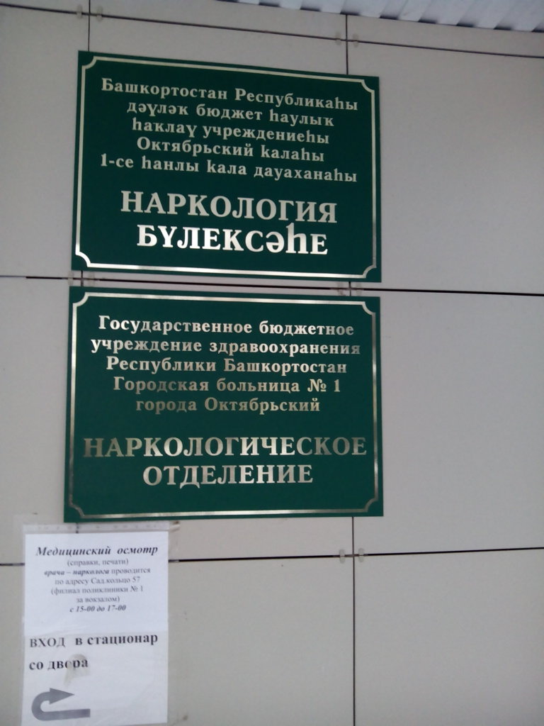 Наркология октябрьский наркологические клиники отзовик