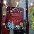 Часовая мастерская, Другое в Мурманске