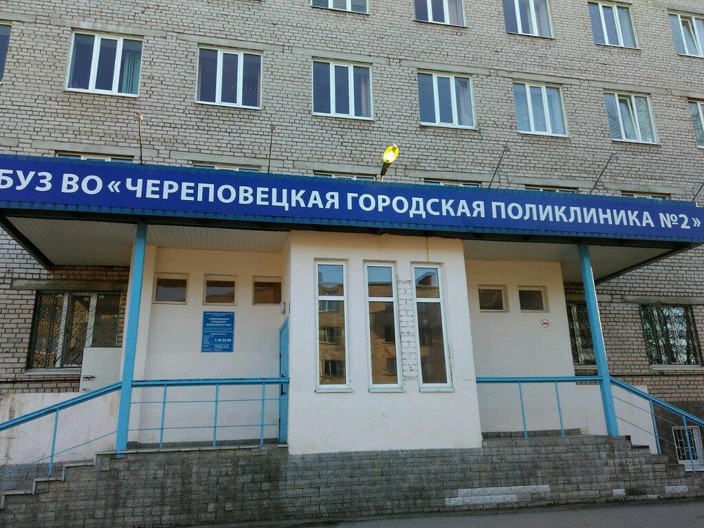 Череповецкая наркология телефон наркологии челябинск