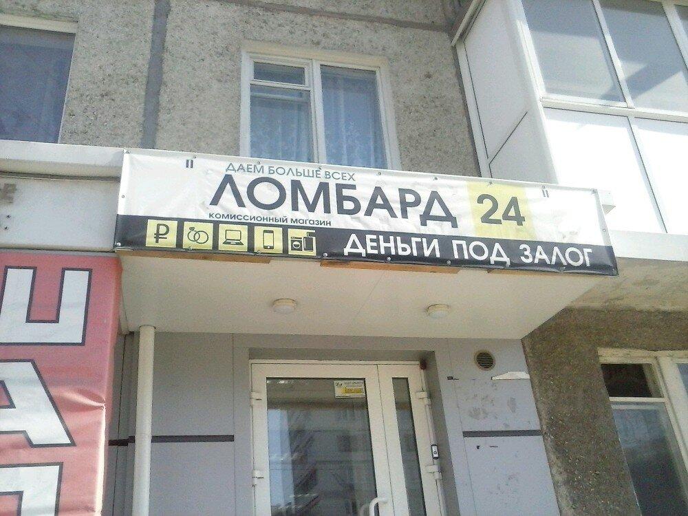 Район кировский ломбард кемерово элитных срочный часов выкуп