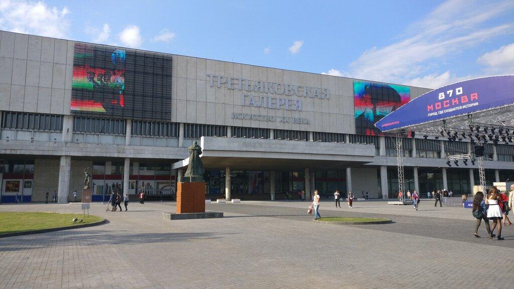 музей — Новая Третьяковка — Москва, фото №1