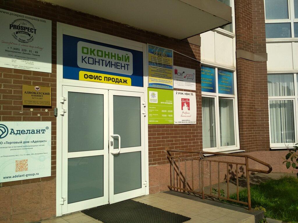 остекление балконов и лоджий — Оконный Континент — Москва, фото №1