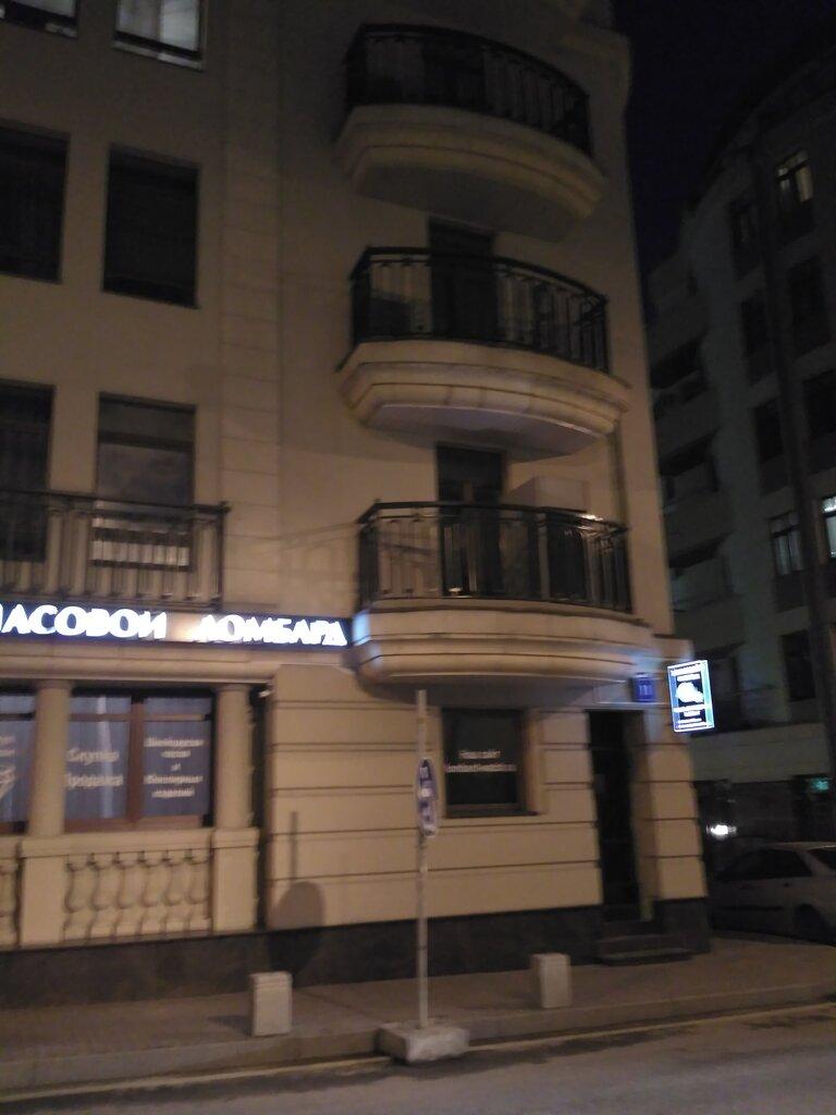 Первый часовой ломбард москва адрес новые законы о залоге авто