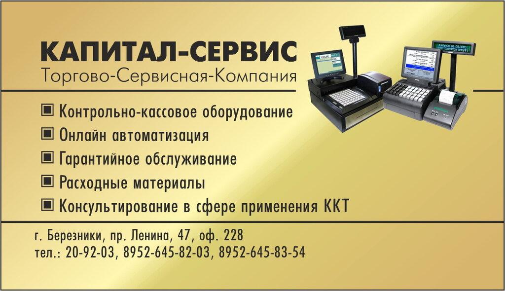 Капитал сервис бухгалтерские услуги ведение производственного учета в 1с бухгалтерия 8