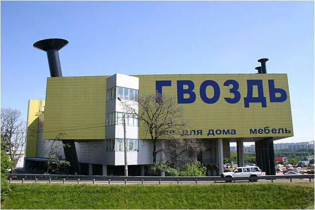 торговый центр — Все для дома — Москва, фото №1