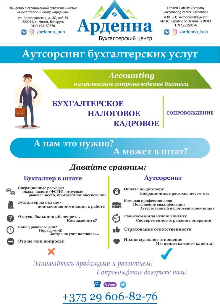 Центр бухгалтерского сопровождения минск декларация з ндфл 2019
