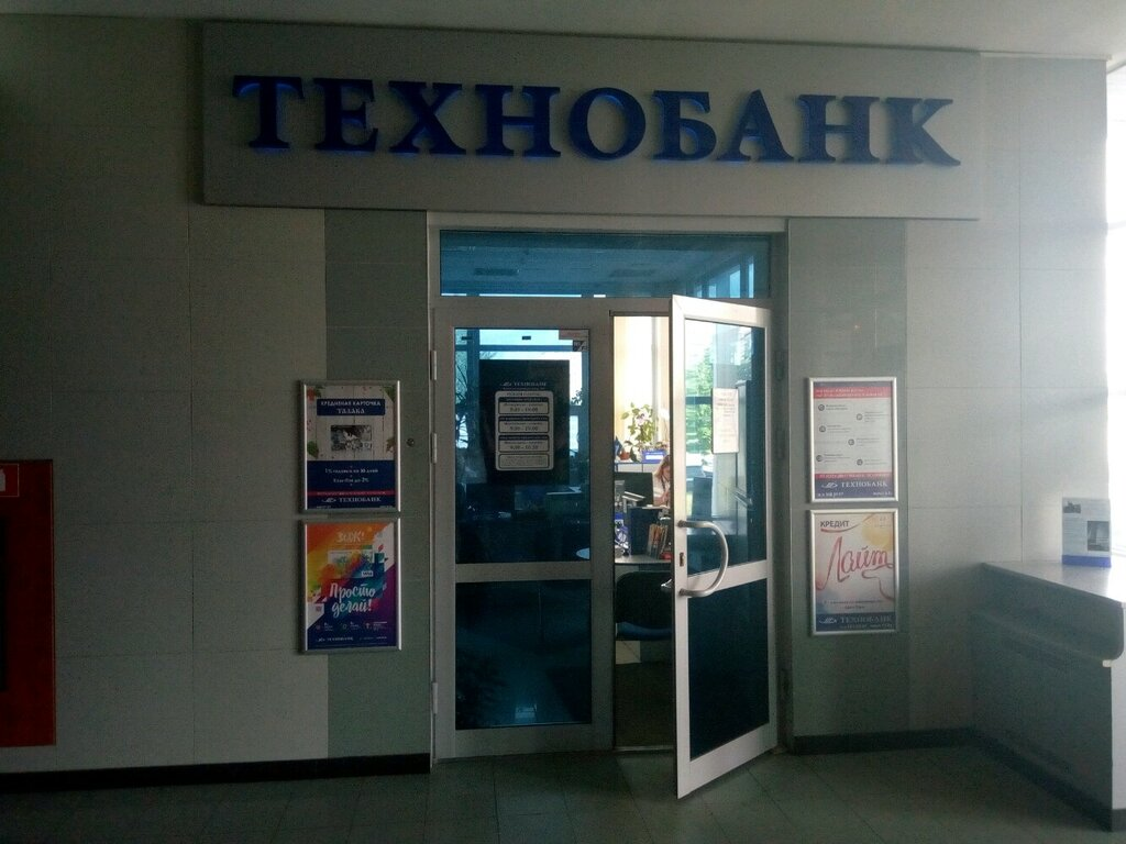банк — Технобанк — Минск, фото №1