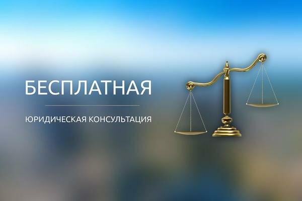 бесплатные юридические консультации в г чебоксары