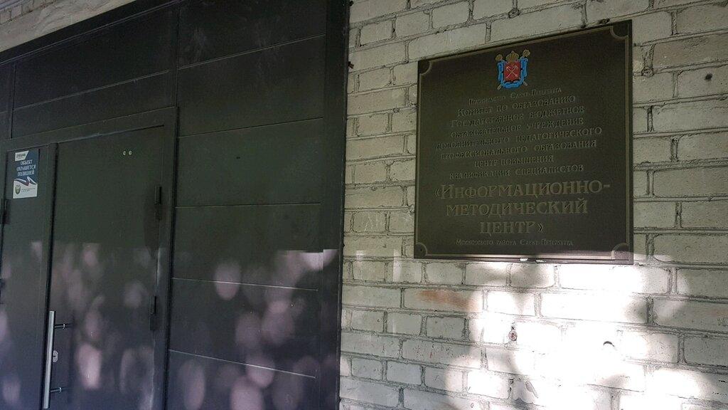 центр занятости московского района спб фото мнению