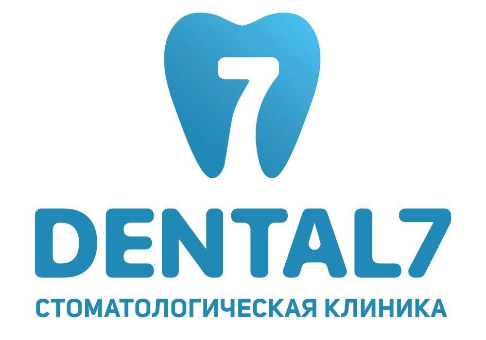 стоматологическая клиника — Дентал 7 — Москва, фото №8