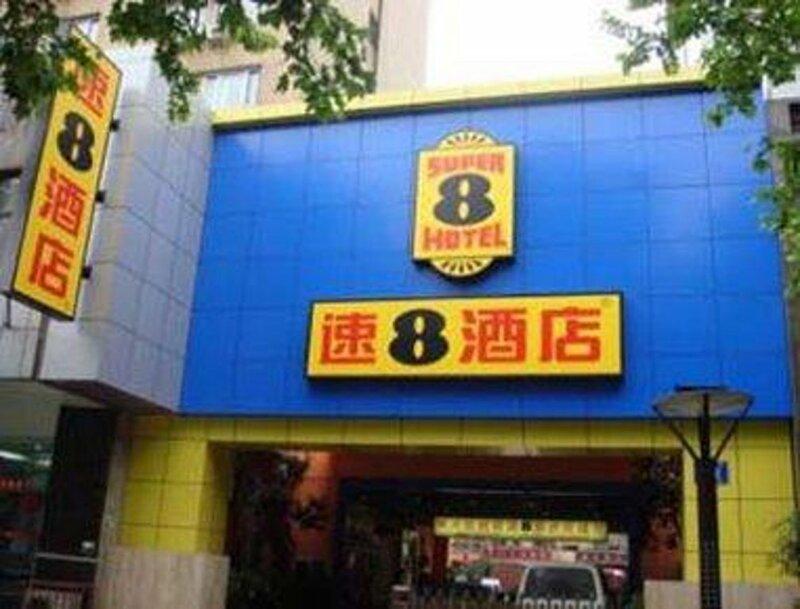 Super 8 Hotel Nanjing Shun Tian Presidential Palac