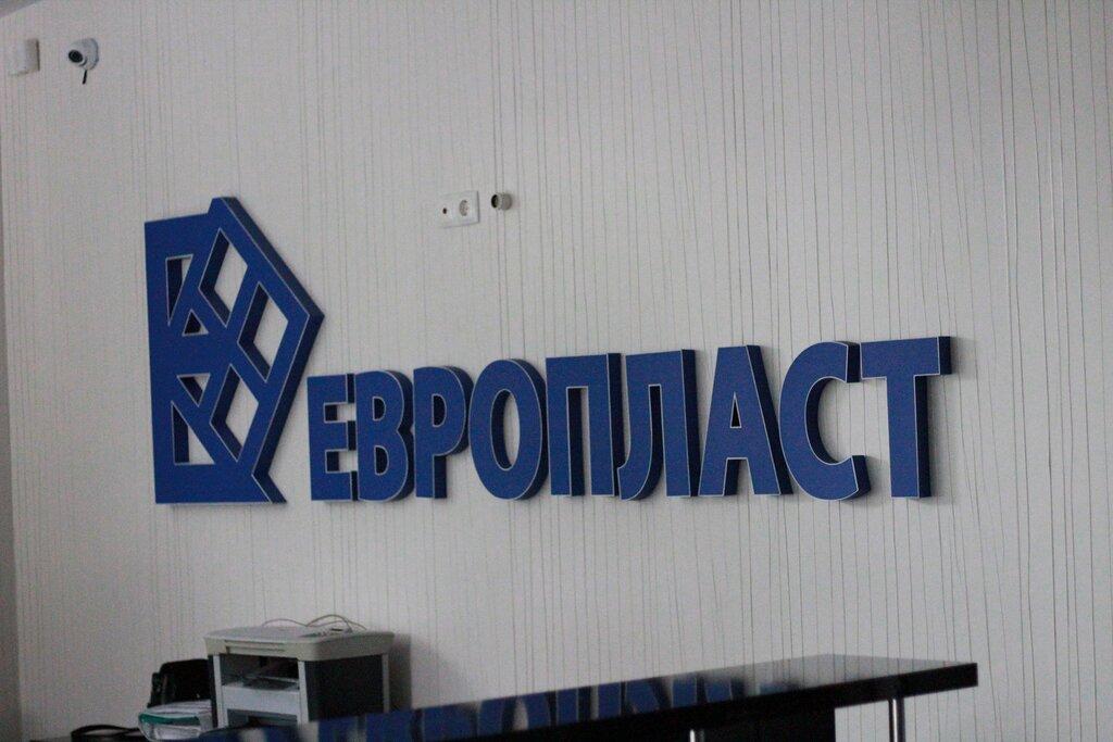 строительные и отделочные работы — ЕвроПроектПласт — Слуцк, фото №1