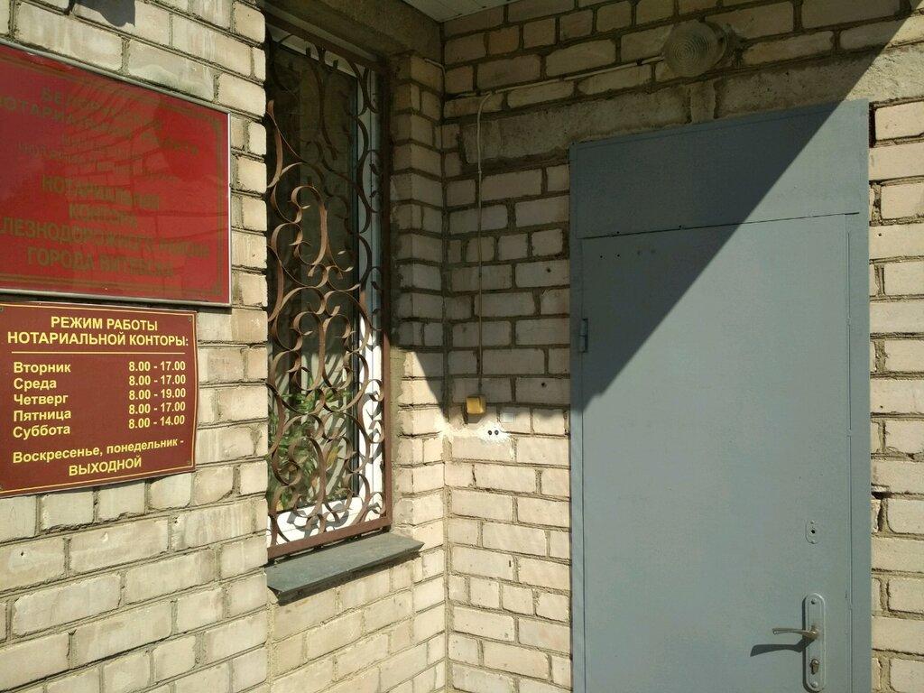 нотариусы — Нотариальная контора Железнодорожного района — Витебск, фото №1