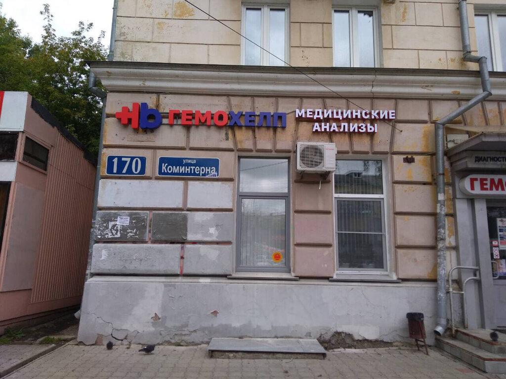 medical lab — Gemokhelp — Nizhny Novgorod, photo 2