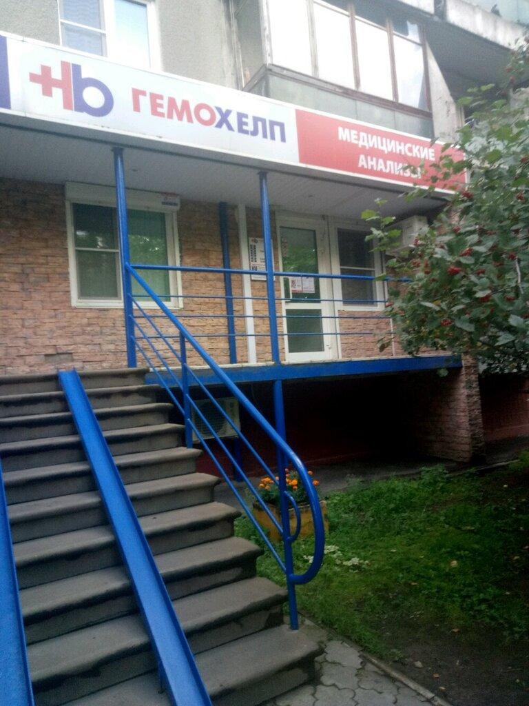 medical lab — Gemohelp — Nizhny Novgorod, photo 2