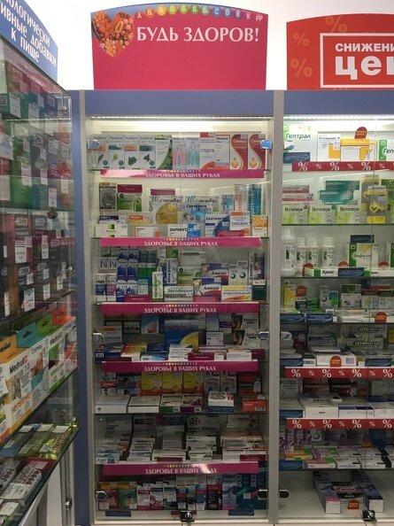 аптека — Планета здоровья — Логойск, фото №1