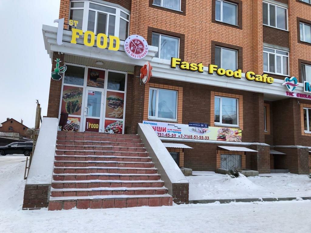 кафе — Фестфуд — Кокшетау, фото №1