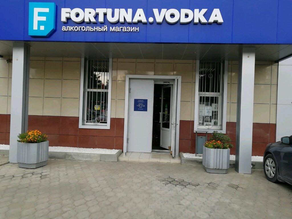 Магазин Фортуна Краснодар