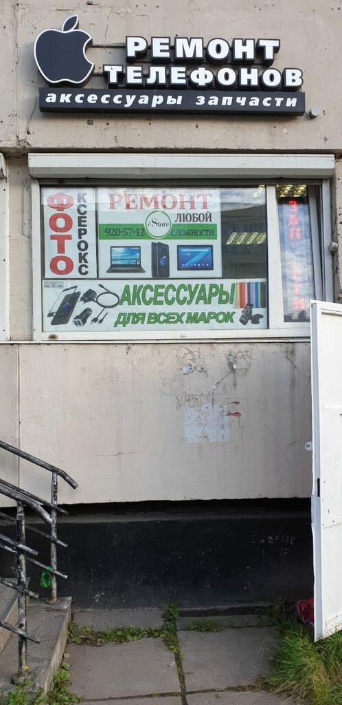 ремонт телефонов — IStore — Санкт-Петербург, фото №2