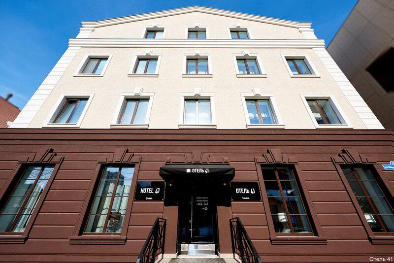гостиница — Отель 41 — Тюмень, фото №1