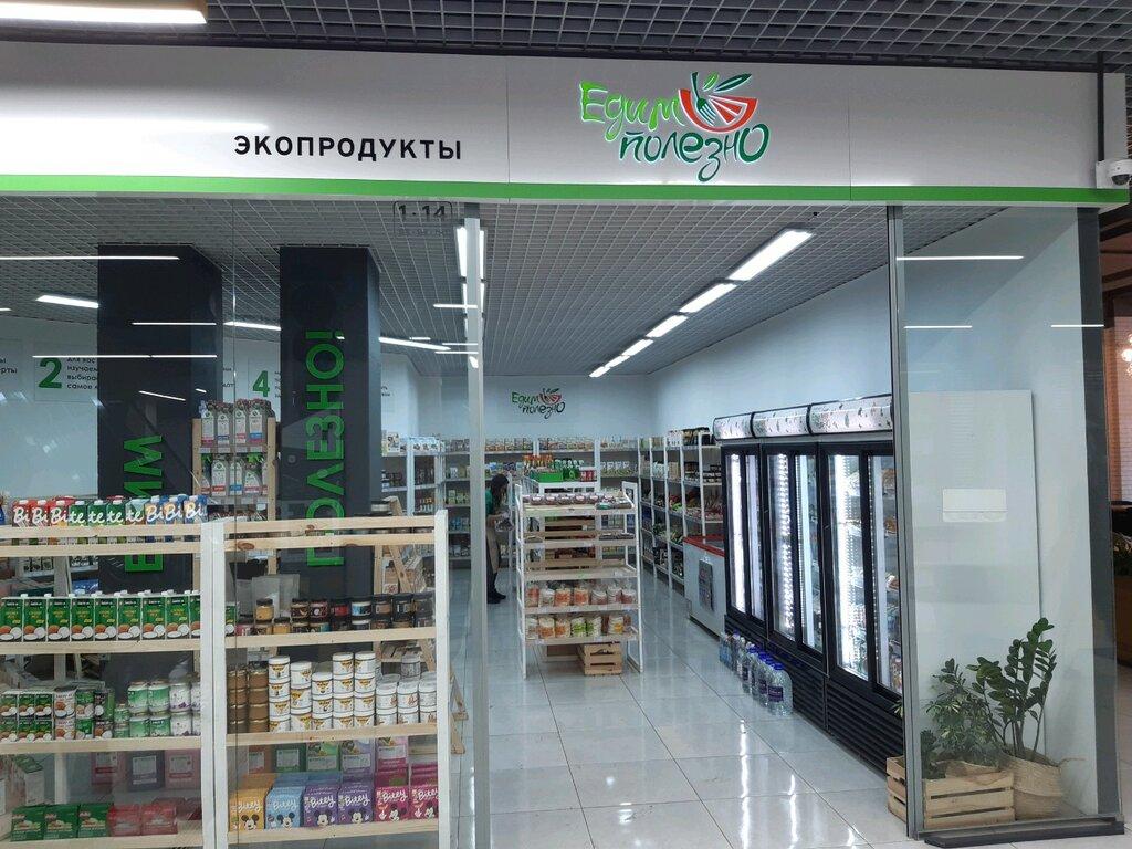Едим Полезно Иркутск Интернет Магазин