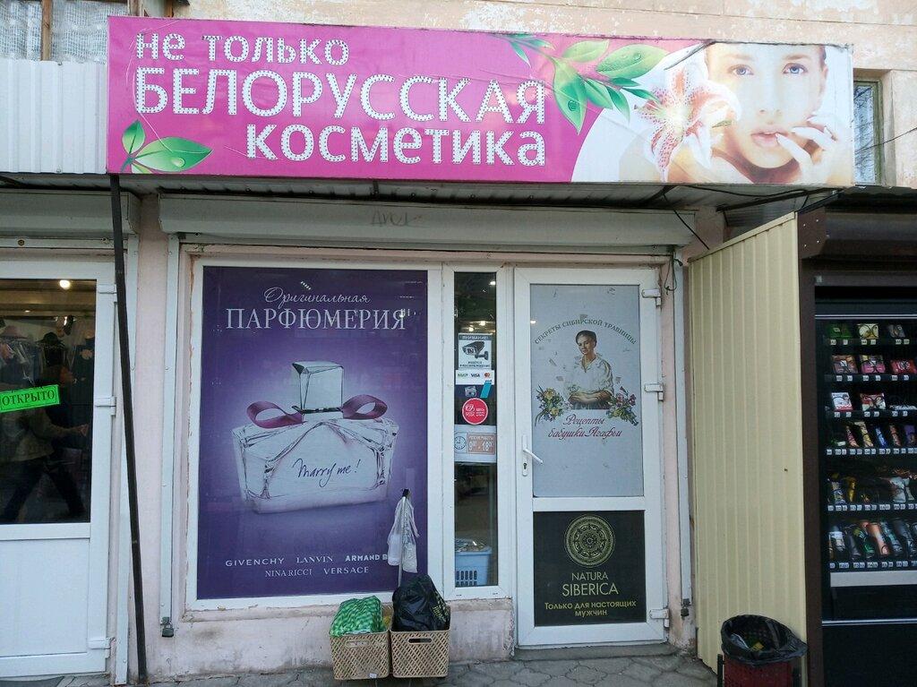 Белорусская косметика купить в симферополе flormar косметика купить в воронеже